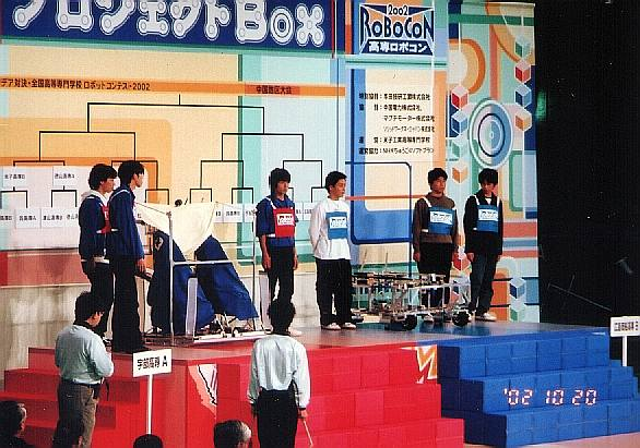 RoBoCoN 2002 中国地区大会