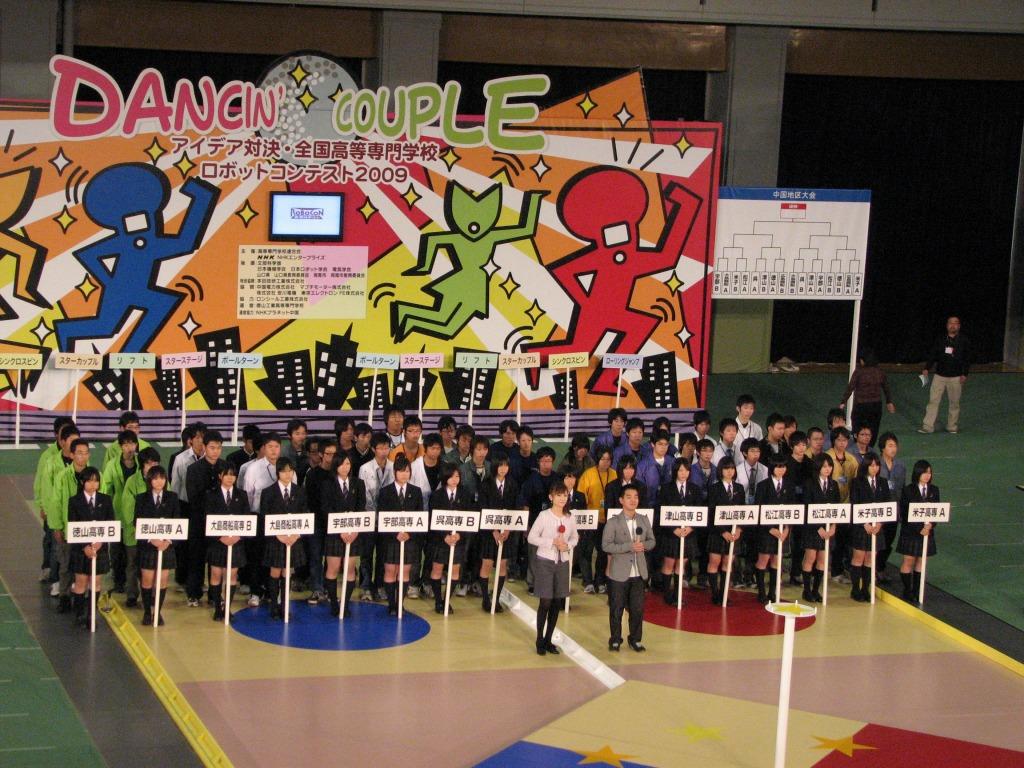 高専ロボコン2009 DANCIN' COUPLE